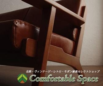 Comfortable Space - 北欧・ヴィンテージ・レトロ・モダンなど、家具・インテリア雑貨を揃えたセレクトショップ